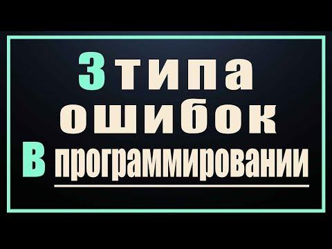 Три типа ошибок программирования в любом языке. Типичные ошибки программистов.