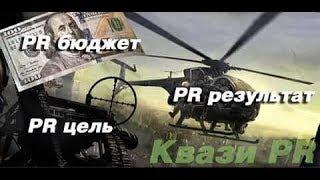 Квази PR на службе современной войны