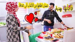 فاجأت زوجتى بهدية🙈 عشان اطلعها من الاكتئاب الى هى فيه 😍معقول ما تعجبها المفاجأة!!!