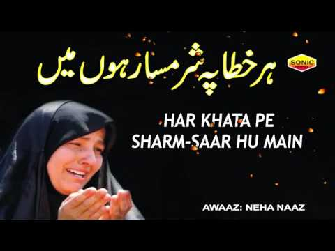 Heart Touching (Naat) Prayer - Har Khata Pe Sharm Saar Hoon Mein - Islamic Dua By Neha Naaz