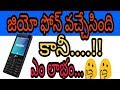 Jio Phone Unboxing, Review & Features 2017 in Telugu | Our Techno Prasanth |