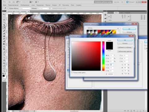 Уроки по фотошопу. Реалистичная слеза