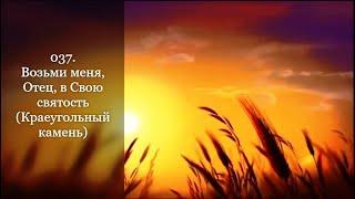 037. Возьми меня, Отец, в Свою святость (Краеугольный камень)