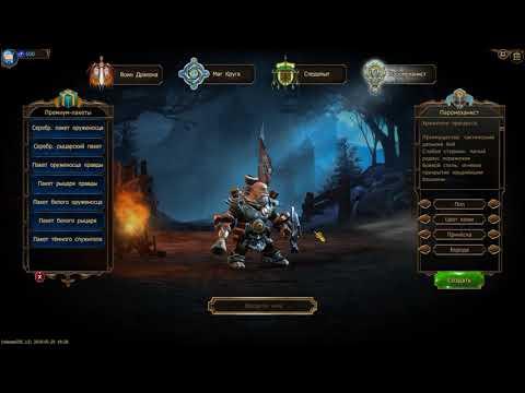 Обзор на Drakensang Online