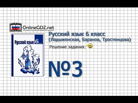 Задание № 3 — Русский язык 6 класс (Ладыженская, Баранов, Тростенцова)