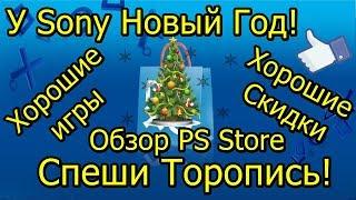 У Sony Новый Год! Хорошие Скидки! Обзор PS Store Спеши Торопись!