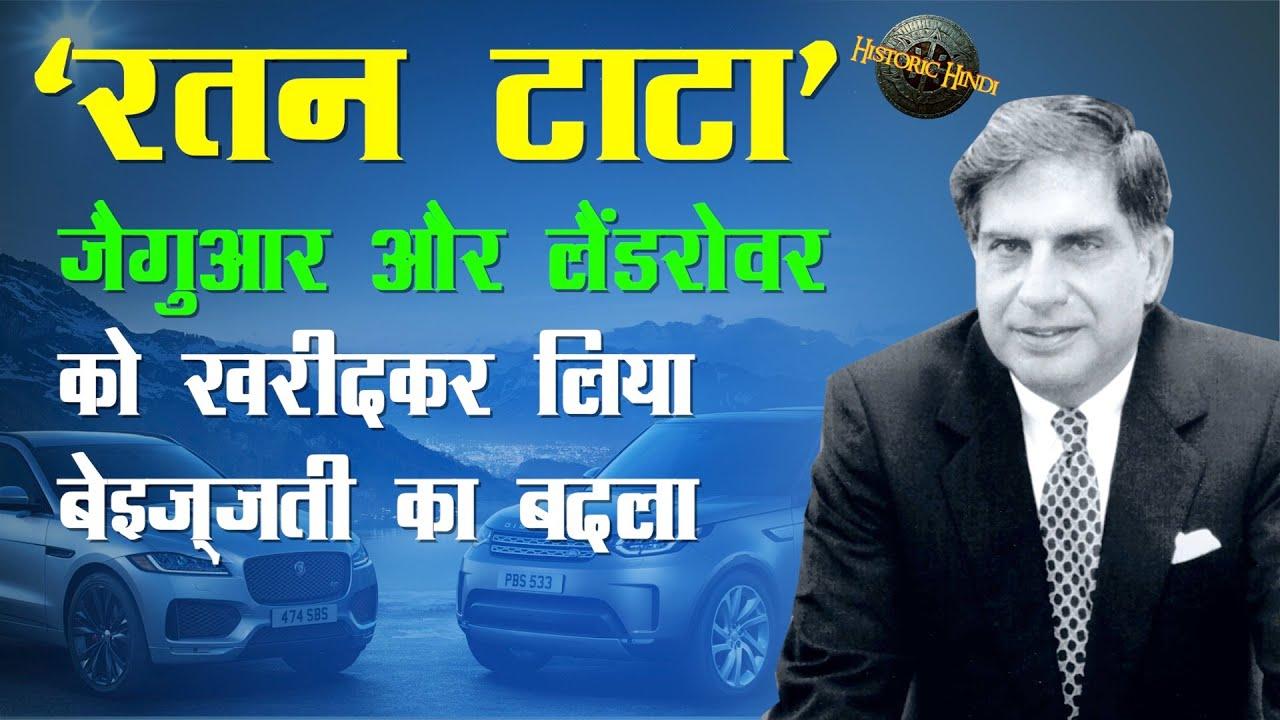 जब रतन टाटा ने जैगुआर और लैंडरोवर को खरीदकर लिया बेइज़्ज़ती का बदला | RATAN TATA Biography  in Hindi