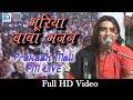 भूरिया बाबा भजन - Bhuriya Baba Ramato Aawu | Prakash Mali Bhajan | Rajasthani Bhajan 2018 | PM LIVE