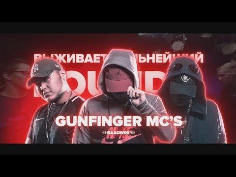4 РАУНДА  GUNFINGER MC'S НА РВАТЬ НА БИТАХ VS А4  (3Х3)