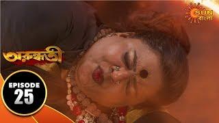 Arunthati - Episode 25 | 19th Dec 2019 | Sun Bangla TV Serial | Bengali Serial