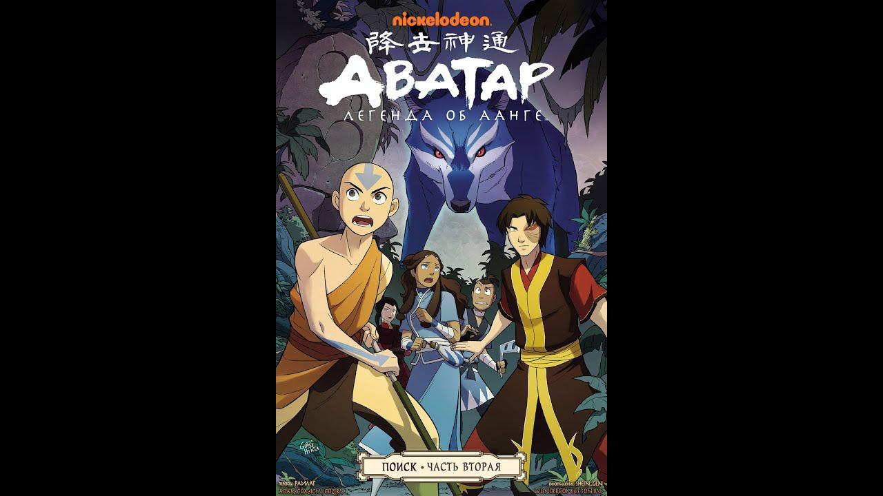 Обложка книги аватар легенда об аанге комиксы