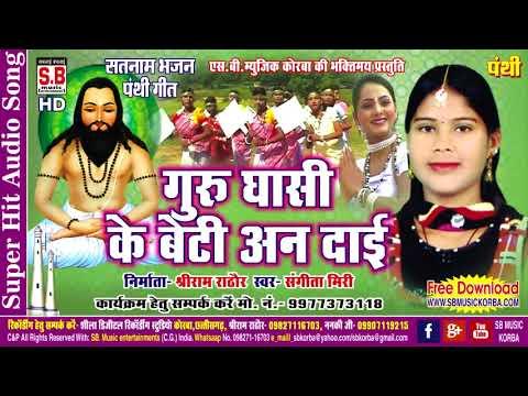 संगीता बंजारे -पंथी गीत-गुरु घासी के बेटी अन दाई cg panthi geet chhattisgarhi satnam bhajan song