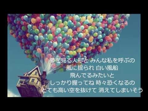 少女人形 / 伊藤つかさ(cover) 歌詞付き