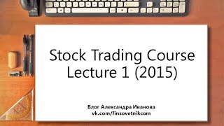 Stock Trading Course Lecture 1 (2015)