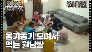 [투이 사장님 좋아요] (7/15) [인간극장/Screening Humanity]   KBS 210728 방…