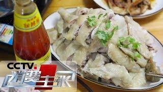 《消费主张》 20200115 家乡的年味:海南文昌| CCTV财经