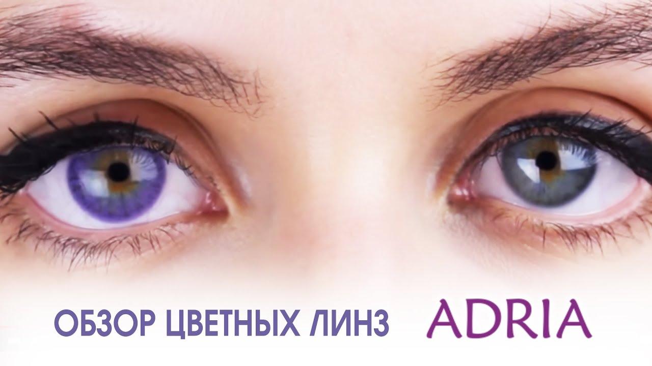 Какие цветные линзы для карих глаз? - YouTube