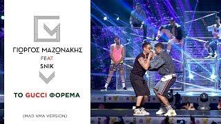 Γιώργος Μαζωνάκης feat. Snik - Το Gucci Φόρεμα (MAD VMA 2018)