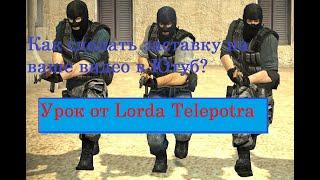 Как сделать заставку на ваше видео в Ютуб урок от Lorda Teleporta
