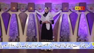 Ay Hassnain Kentucky Universität || Urdu Naat Sharif || Von Sidra Tul Muntaha