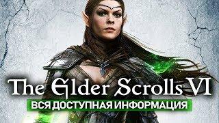 The Elder Scrolls 6: все ПОДРОБНОСТИ о ИГРЕ! Что известно о TES6? (Новости, информация, слухи)
