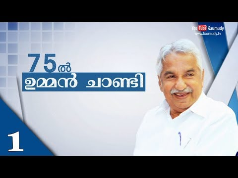Exclusive Interview with Oommen Chandy | Part 01 | Kaumudy TV