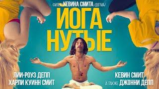 Йоганутые /Yoga Hosers/ Комедия HD