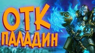 Hearthstone РЛТ - Новый Контроль ДК Паладин с Комбой (КД#66) ❄