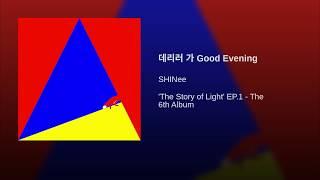 데리러 가 Good Evening - SHINee [1 hour version]