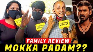 என்ன படம் எடுக்குரிங்க?!? | Karnan Day 2 Families Review | Chennai Waalaa!