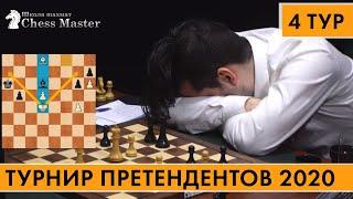 Ян уснул за столом! 4 тур турнира претендентов по шахматам 2020