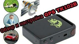 Обзор и настройка портативного GPS трекера TK102B