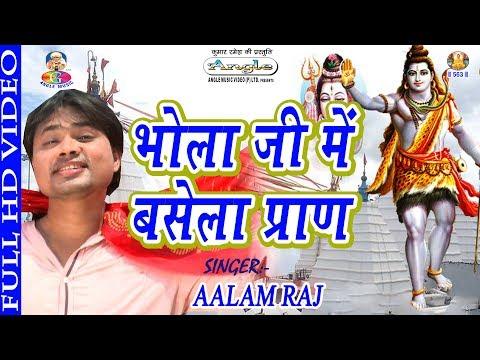 भोला जी में बसेला प्राण Bhole ji Mein Basela Pran # Chali Ghar Se Devghar  # Alam Raj