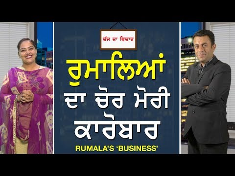 CHAJJ DA VICHAR #458_Rumala's 'Business' (06-MAR-2018)