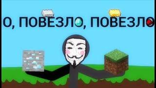 О, ПОВЕЗЛО, ПОВЕЗЛО, НО ЭТО РИСУЕМ МУЛЬТФИЛЬМЫ 2 (анимация)