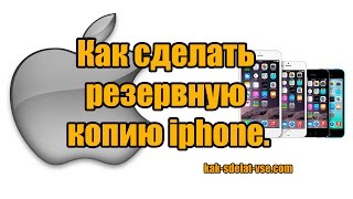 Как сделать резервную копию iphone. Резервная копия Айфон(Ipad)(, 2015-07-03T14:51:31.000Z)