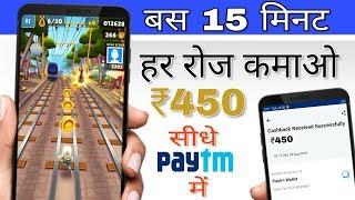 AB DAILY 15 MINUTE GAME KHELKAR ROZ KAMAO ₹450 PAYTM