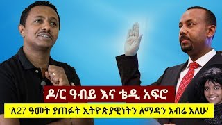 Must Watch: Teddy Afro & Dr Abiy Ahmed