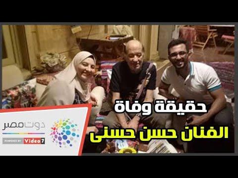 الفنان الكبير حسن حسني قررت الاعتزال بعد وفاة علاء ولي