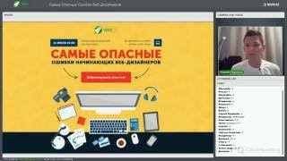 видео Самые распространенные ошибки веб-дизайнеров (+ иконки)