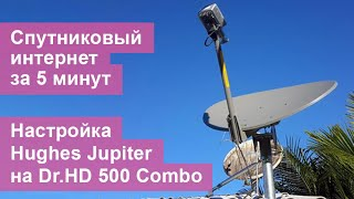 vSAT. Ka-Band. Hughes Jupiter. Настройка спутникового интернета с помощью Dr.HD 500 Combo