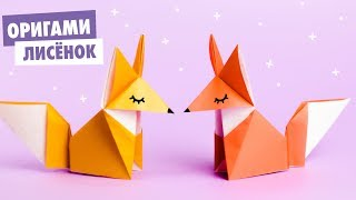 лисичка. Оригами. Лиса из бумаги.  paper Fox