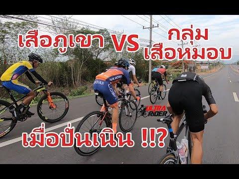 กลุ่มเสือหมอบ VS  1เสือภูเขา【ทีมชาติไทย】เมื่อวัดกันตอนขึ้นลงเนิน!!?   Ultra Rider   Cycling