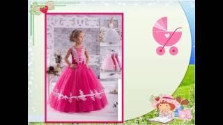видео Платья для девочек оптом в Украине. Прямой поставщик детских платьев от производителя.