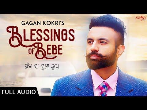 ਰੱਬ ਦਾ ਦੂਜਾ ਰੁਪ Blessings Of Mother - Full Song   Latest Punjabi Songs 2018