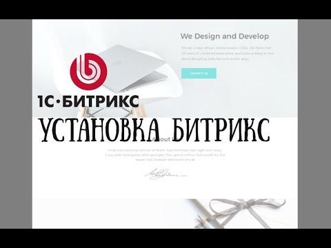 Создание сайта на 1С-Битрикс. 1. Установка Битрикс