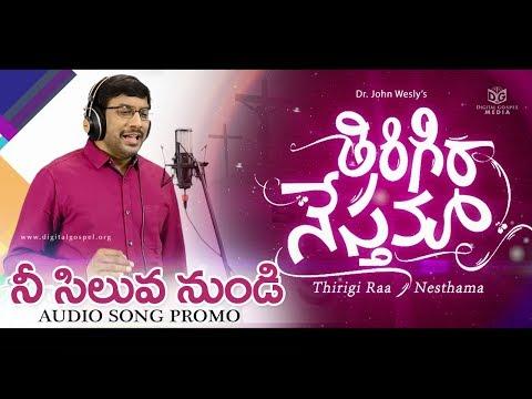 Nee Siluva Nundi Song Promo - Thirigi raa Nesthama 2018 || John Wesley New Songs || Young Holy Team