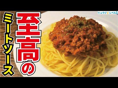 本場ボロネーゼに絶対負けない日本の老舗喫茶店の味です。家庭の味だからこそ旨い【至高のミートソース】