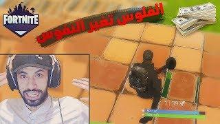 صح كذا تفوز ..!! Fortnite