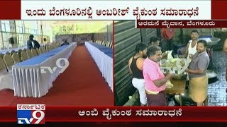 Ambareesh's Wife Sumalatha Host Lunch For Ambareesh's Fans at Palace Grounds